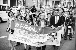 維新府市政が狙うカジノ誘致に反対する共同の運動が広がっています(写真は10月22日に開かれた市民集会のデモ)