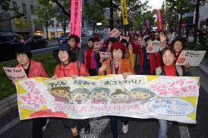 200人が参加した「2019おおさか女性行進」=9日、大阪市中央区内