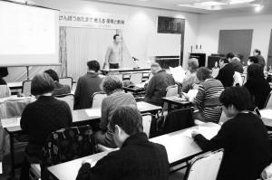 憲法や子どもの権利条約から保育・教育を考えようと開かれた第14回「おおさか・中央区みんなの自治体学校」=17日、大阪市中央区内