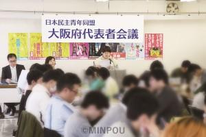 民青同盟のかけがえのない魅力と活動が交流された代表者会議=10日、大阪市内(画像を一部処理しています)