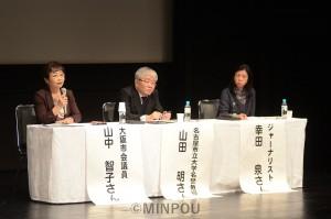 パネル討論で語り合う(左から)山中氏、山田氏、幸田氏=11月27日、大阪市中央区内