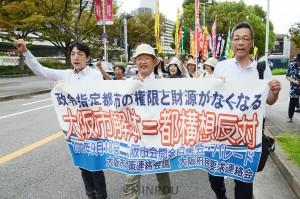 大阪市の廃止・分割に反対して、大阪市役所周辺をデモ行進する大阪市対策連絡会議、府民要求連絡会の人たち=9月18日、大阪市北区内