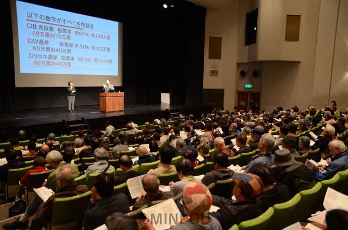 大阪市を廃止・分割する「都」構想をストップさせようと開かれた「府民のつどい」=11月27日、大阪市中央区内