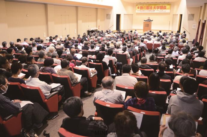 340人が参加した大阪憲法会議・共同センターの「秋の憲法大学習会」=11月23日、大阪市中央区内