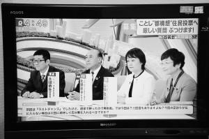大阪市廃止・分割問題で討論する(右から)山中、北野、土岐、松井の各氏=9日(関西テレビから)
