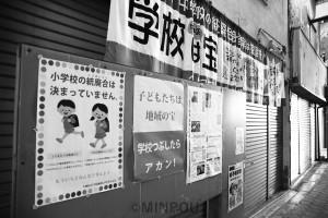 小学校や商店街に貼られている横断幕やポスター=大阪市生野区内