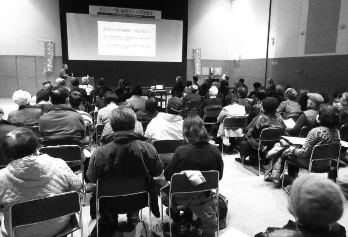 カジノ・「都」構想ストップをと開かれた学習会=1日、阪南市内