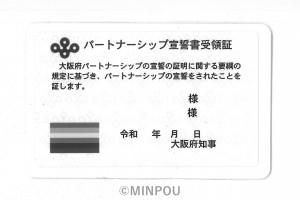 パートナーシップ宣誓書受領証minpou
