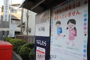 地域振興町会の掲示板に張られているポスター=2月、大阪市生野区内