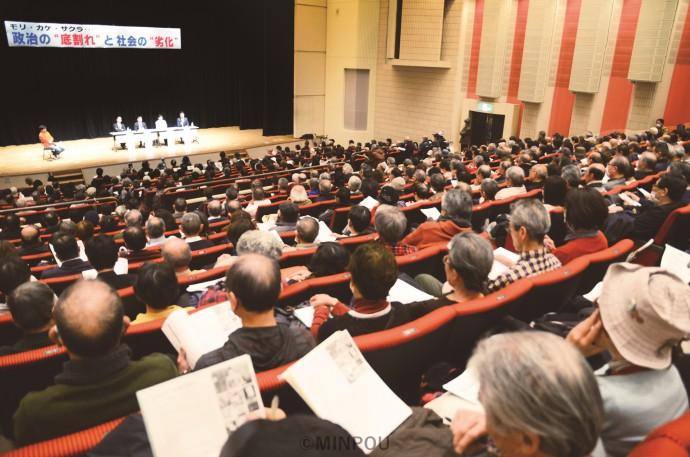 森友問題を考える会が開いた集会には700人が参加しました=2月22日、豊中市内
