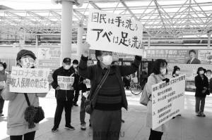 「国民は手を洗う。アベは足を洗え」のプラカードを掲げアピールする参加者=20日、堺市北区内