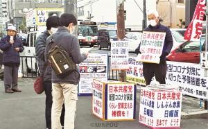 新型コロナ問題で宣伝する党堺市西区後援会のメンバーら=11日、堺市西区内