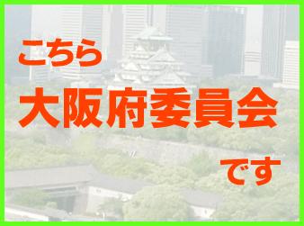 こちら大阪府委員会です