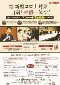 共産党府委員会が発行した「JCP大阪」の表面。裏面がアンケート