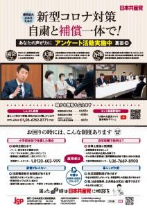 大阪府委員会JCPビラ_表