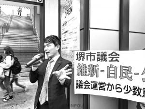 条例の改悪が強行された本会議後、街頭で訴える日本共産党堺市議団の森田晃一市議=堺市堺区内