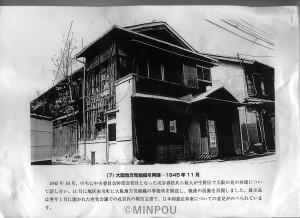 戦後、初めて大阪で日本共産党が構えた党事務所跡の写真(大阪市旭区内)