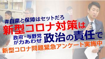 日本共産党コロナウイルス感染症対策特集ページ