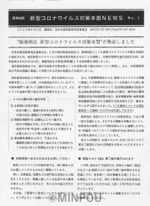 共産党阪南地区対策本部のニュース第1号