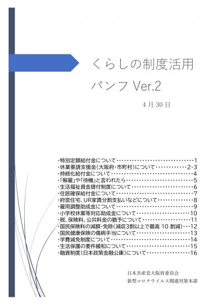 くらしの制度活用パンフver2_01