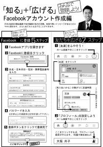 2020_JCP大阪Facebook完全版cs2