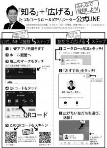 2020_JCP大阪LINEチラシ版下完全版cs2