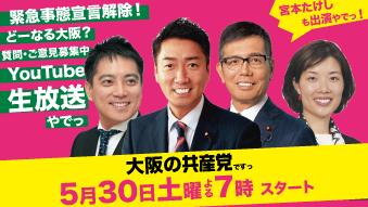 5/30生放送