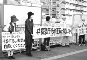 横断幕を掲げてスタンディング宣伝する参加者=13日、羽曳野市内
