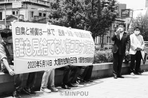 市対連の大阪市議会開会日宣伝で訴える井上大阪市議(右から2人目)=14日、大阪市北区内