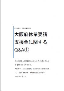 休業要請支援金Q_A(府議団作成)