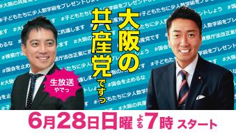 6/28生放送