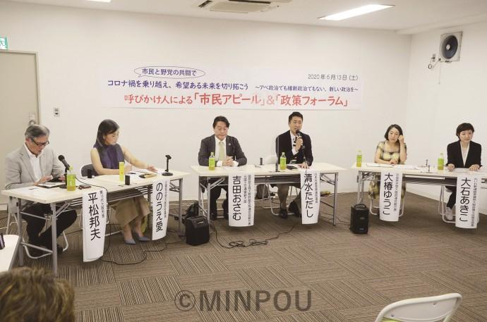 「安倍政治でも維新政治でもない、新しい政治を」と呼び掛けた「市民アピール」の発表を受けて、野党代表らが語り合った政策フォーラム=13日、大阪市中央区内