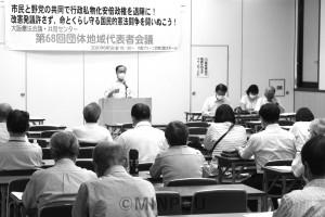 大阪憲法会議・共同センターが開いた第68回団体地域代表者会議=5日、大阪市北区内