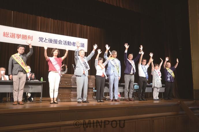 党と後援会活動者会議minpou