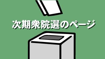 衆議院選挙おおさか特集