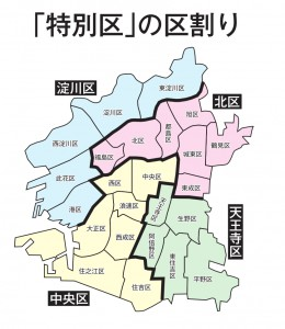 特別区の区割り案4行政区