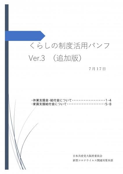 くらしの制度活用パンフVer3_ページ_1