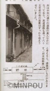 日本労働組合評議会本部跡と周辺地図(治安維持法犠牲者国家賠償要求同盟『不屈』大阪版1993年2月15日号より)