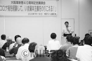 大阪革新懇40周年記念講演会で講演する斎藤氏=11日、大阪市北区内