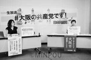 「大阪の共産党です!」で語り合う(右から)山中氏、片方氏=7月25日、大阪市天王寺区内