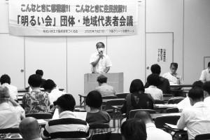 住民投票勝利に向けた活動へ意思統一した明るい会の団体・地域代表者会議=7月21日、大阪市北区内