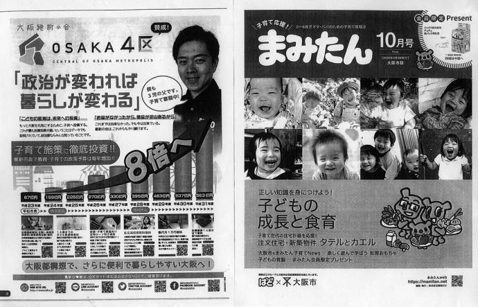 大阪市と包括連携協定を結ぶ「関西ぱど」が発行する子育て情報誌(10月号)の表紙(右)と、大阪維新の会の全面広告(左)