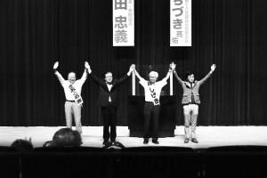 日本共産党の市田忠義副委員長・参院議員を迎え開いた演説会で、声援に応える、さおとめ氏(左端)と原氏(右から2人目)=8月23日、和泉市内
