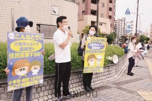 「住民投票より新型コロナ対策を」と訴える人たち=7月28日、大阪市福島区内