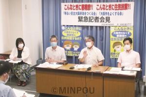 共同アピールを発表する(右から)釘宮、荒田、福井、杉本の各氏=7月30日、府庁内