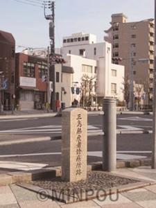 JR吹田駅前の「三島無産者診療所跡」碑