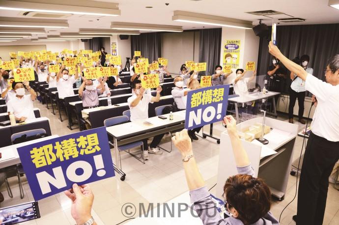 「都構想NO」「大阪の未来をつくろう」のポテッカーを掲げる明るい会・よくする会の団体・地域代表者会議の参加者。再び「大阪市廃止ノー」の審判を下す決意を固め合いました=3日、大阪市中央区内