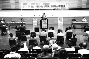 明るい会とよくする会が合同で開いた団体・地域連絡会代表者会議=12日、大阪市城東区内
