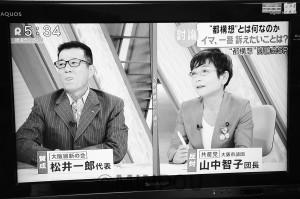 討論する(右から)山中氏と松井氏=8日、関西テレビより