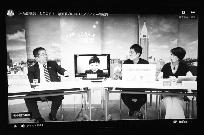 「とことん共産党」で討論する(左から)小池、山中(リモート出演)、辰巳、朝岡の各氏=9月25日、ユーチューブより